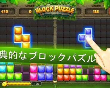 ブロックパズルジュエルクラシック – 多様なゲームモード 3